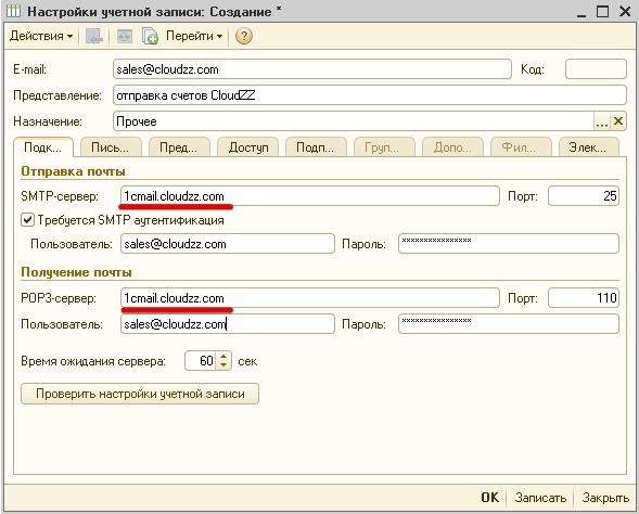 пример настроек почтового шлюза из 1с в gmail