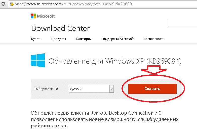 Обновление RDP клиента в Windows XP